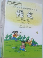 Textbook Chinese Yuwen 1-2年级 (共4本, Renmin Jiaoyu)