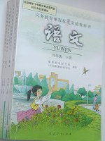 Textbook Chinese Yuwen 3-4年级 (共4本, Renmin Jiaoyu)